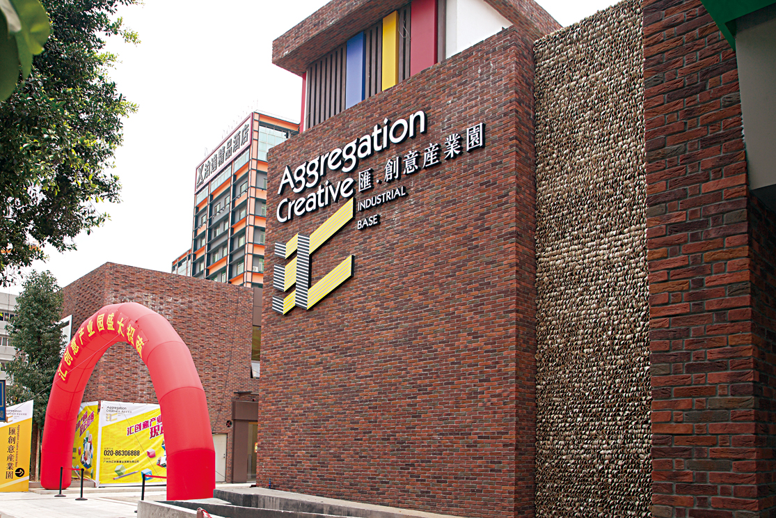 Aggregation Creative Industrial Base Guanzhou