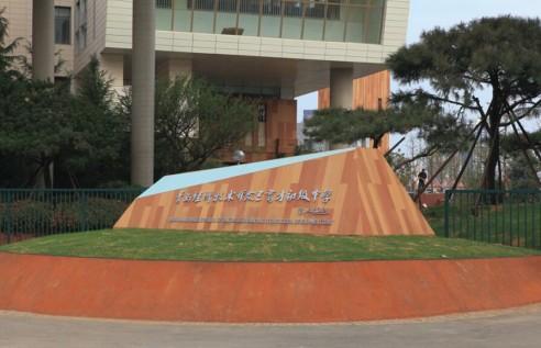 LOPO Project: Qingdao Yucai Junior High School