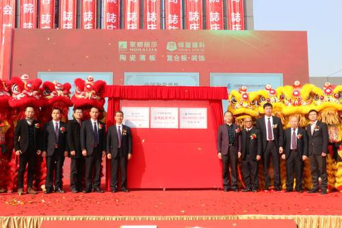 National Ceramic Application Technology Research Center Settled in LOPO Terraoctta Corporation in Fujian